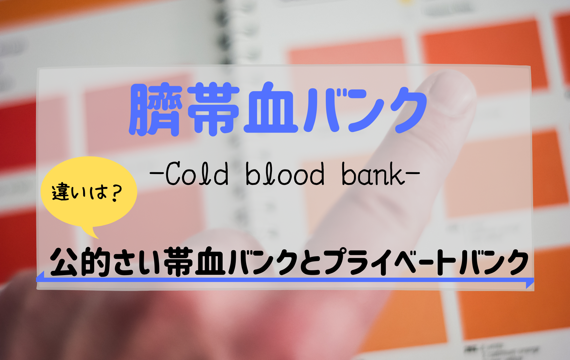臍帯血バンク -Cold blood bank- 公的さい帯血バンクとプライベートバンク