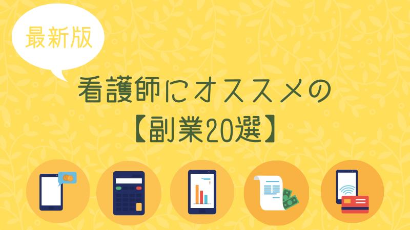 看護師にオススメの副業20選【最新版】