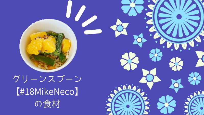 グリーンスプーン【Mike Neco(ミケネコ)】の食材