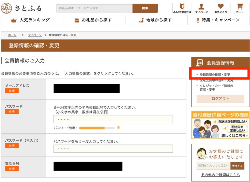 会員登録情報の詳細