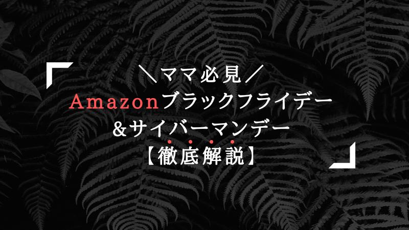 【ママ必見】お得なAmazonブラックフライデー&サイバーマンデー【徹底解説】