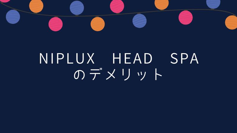 【偏頭痛対策】NIPLUX HEAD SPAのデメリット