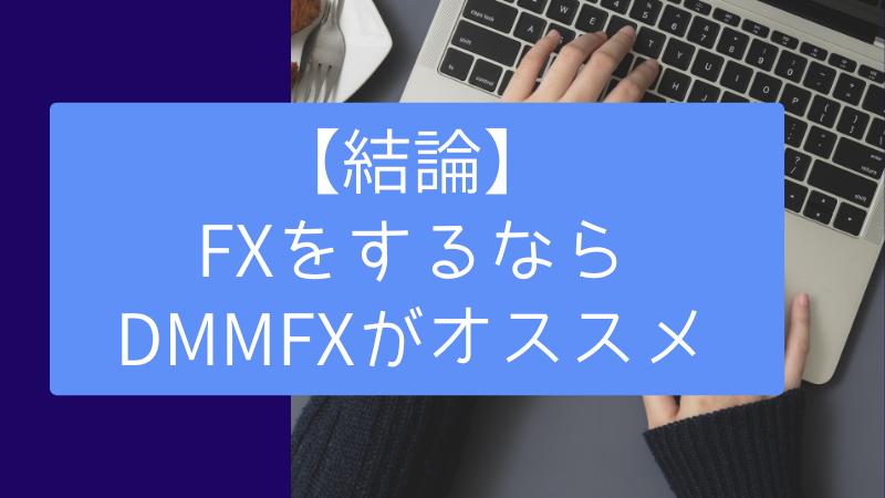 【結論】看護師がFXをするならDMM FXがオススメ