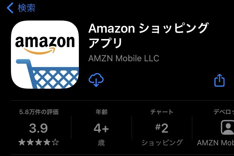 Amazonショッピングアプリをダウンロードしよう