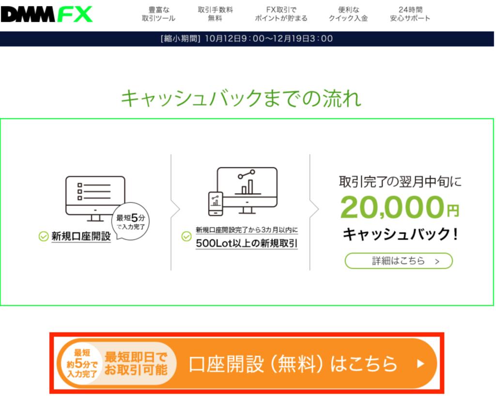 DMMFXの登録ボタン