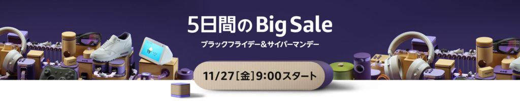 Amazonブラックフライデー&サイバーマンデーの詳細