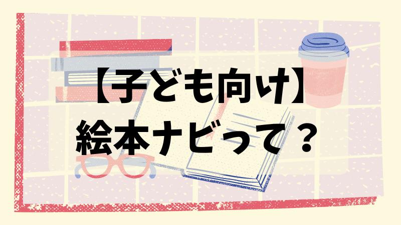 【子ども向け】絵本ナビとは?