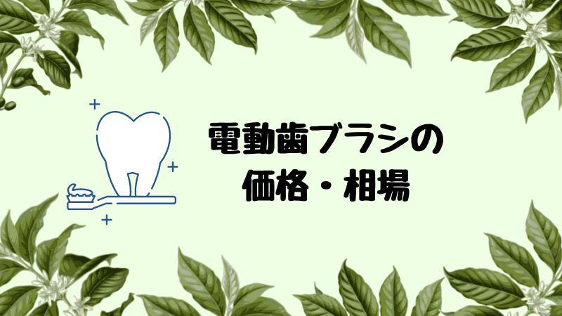 電動歯ブラシの価格・相場【比較表】