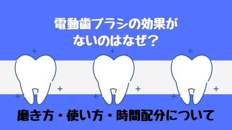 電動歯ブラシの効果がないのはなぜ?磨き方・使い方・時間配分について