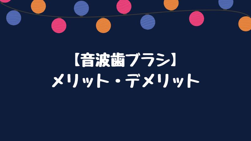 【音波歯ブラシ】のメリット・デメリット