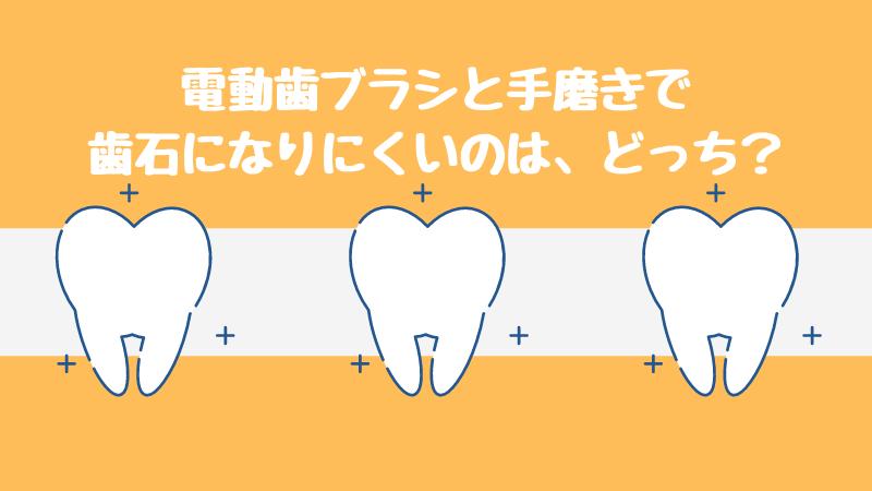 電動歯ブラシと手磨きで歯石になりにくいのは、どっち?