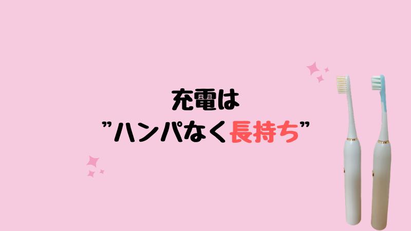 """充電は""""ハンパなく長持ち"""""""