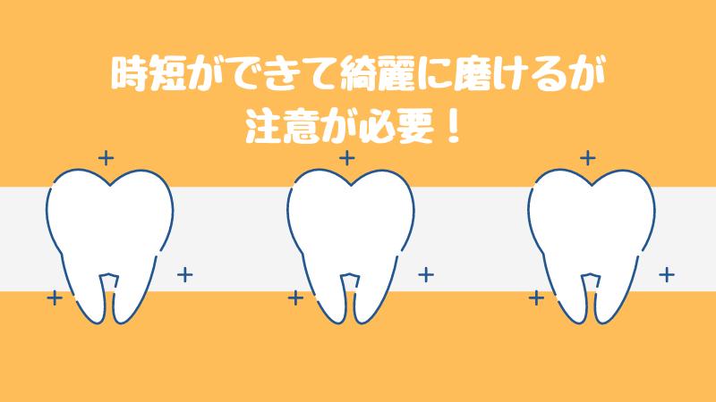 【結論】電動歯ブラシは時短ができ、綺麗に磨けるが注意が必要