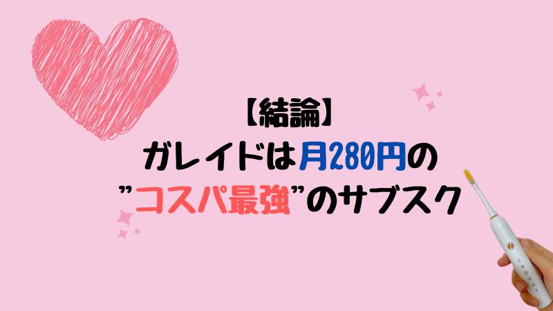 """【結論】ガレイドは月280円の""""コスパ最強""""のサブスク"""